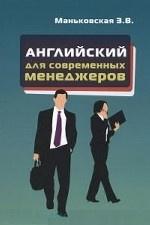 Английский язык для современных менеджеров