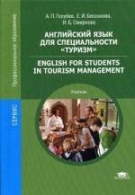 """Английский язык для специальности """" Туризм"""" . Учебник для студентов среднего профессионального образования"""