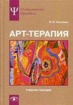 Никитин Владимир Николаевич. Арт-терапия: Учебное пособие 150x215
