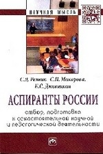 Аспиранты России: отбор, подготовка к самостоятельной научной и педагогической деятельности