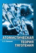 Атомистическая теория тяготения в кратком изложении
