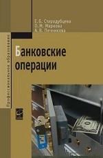 Банковские операции: Учебник. Гриф МО РФ