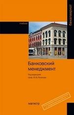 Банковский менеджмент: Учебник. Гриф МО РФ