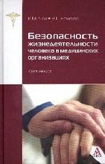 Безопасность жизнедеятельности человека в медицинских организациях: краткий курс