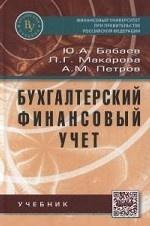 Бухгалтерский финансовый учет: Учебник
