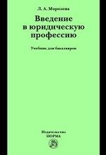 Введение в юридическую профессию: Учебник для бакалавров