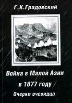 Война в Малой Азии в 1877 году: очерки очевидца