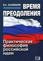 Время преодоления: Практическая философия российской идеи
