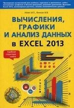 Вычисления, графики и анализ данных в Excel 2013. Самоучитель. Айзек М. П