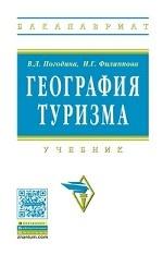 География туризма: Учебник / В.Л. Погодина, И.Г. Филиппова. - (Высшее образование: Бакалавриат)