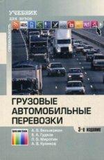 Грузовые автомобильные перевозки. Учебник