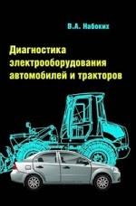 Е. Н. Тихонова. Диагностика электрооборудования автомобилей и тракторов: Учебное пособие 150x228