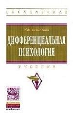 Дифференциальная психология: Учебник