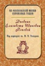 Дневник Елизаветы Ивановны Поповой. 1847 —1852