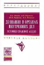 Дознание в органах внутренних дел: историко-правовой аспект