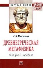 Древнегреческая метафизика: генезис и классика. Монография