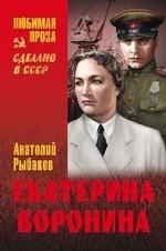 ЛП Екатерина Воронина (12+)