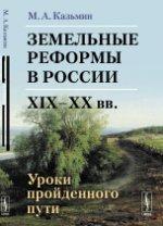 Земельные реформы в России XIX--XX вв. Уроки пройденного пути