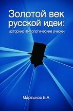 """Золотой век """"русской идеи"""". Историко-типологические очерки"""
