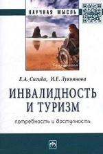 Инвалидность и туризм: потребность и доступность