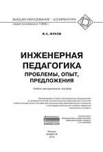Инженерная педагогика. Проблемы, опыт, предложения: Учебно-методическое пособие