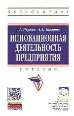 Инновационная деятельность предприятия: Учебник. Гриф МО РФ