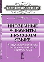 Иноземные элементы в русском языке: История проникновения заимствованных слов в русский язык