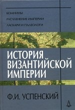 История Византийской империи. IV-V