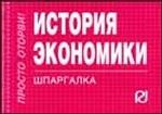 История экономики. Шпаргалка