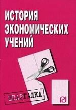История экономических учений. Шпаргалка