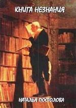 Книга незнания. Книга вторая из цикла «Стандарты ремесла бессмертия»
