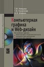 Компьютерная графика и web-дизайн: Учебное пособие. Гриф МО РФ