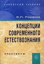 Концепции современного естествознания: практикум. Гриф МО РФ