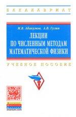 Лекции по численным методам математической физики. Учебное пособие