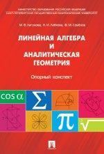 Антонов В.И.. Линейная алгебра и аналитическая геометрия. Опорный конспект. Учебное пособие 150x221