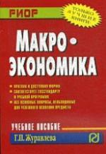 Макроэкономика: Учеб. пособие / Г.П. Журавлева