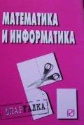 Математика и информатика. Шпаргалка