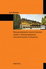 Международное экологическое право и международные экономические отношения: Монография