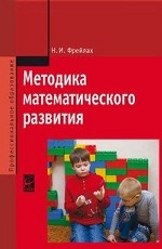 Методика математического развития