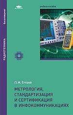 Метрология, стандартизация и сертификация в инфокоммуникациях. Учебное пособие