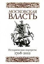 Московская власть. Исторические портреты. 1708-2012 гг