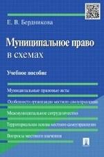 Муниципальное право в схемах. Учебное пособие