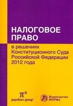 Налоговое право в решениях Конституционного Суда Российской Федерации 2012 года: По материалам X Международной научно-практической конференции 20-21 апреля 2013 года, Москва: Сборник