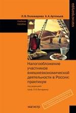 Налогообложение участников внешнеэкономической деятельности в России: Практикум