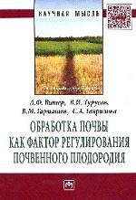 Обработка почвы как фактор регулирования почвенного плодородия: Монография