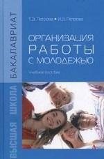 Организация работы с молодежью: Учебное пособие