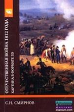 Отечественная война 1812 года. Картина в формате 3D