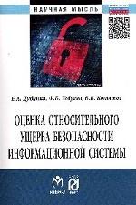 Оценка относительного ущерба безопасности информационной системы: Монография