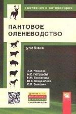 Пантовое оленеводство: Учебник. Гриф МО РФ