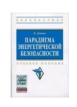 К. Денчев. Парадигма энергетической безопасности